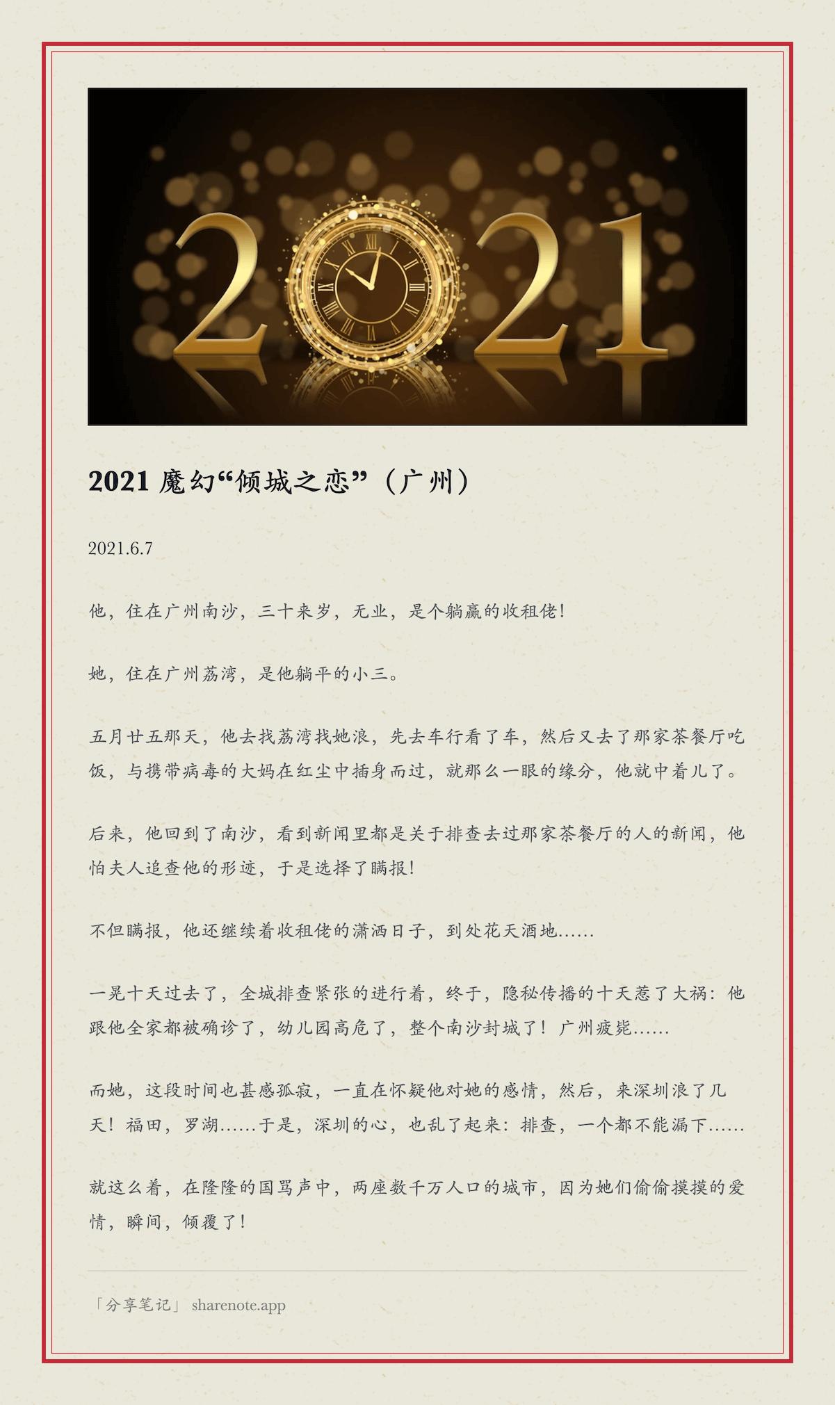 """2021 魔幻""""倾城之恋""""(广州)"""