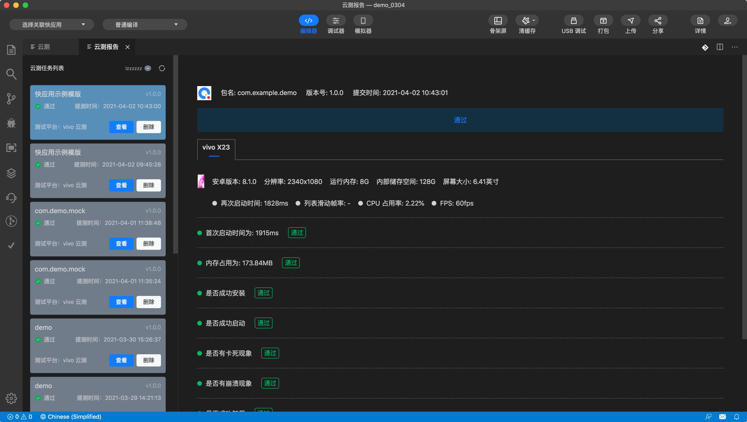 快应用开发工具 - 动态检测
